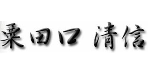粟田口ロゴ