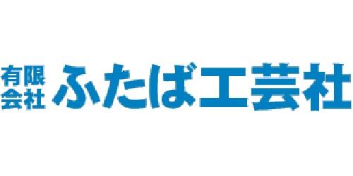 有限会社ふたば工芸社ロゴ