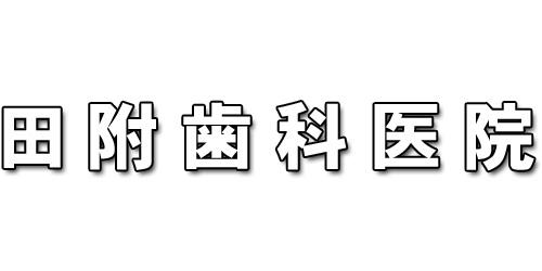 田附歯科医院ロゴ