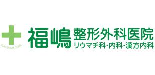 福嶋整形外科医院ロゴ