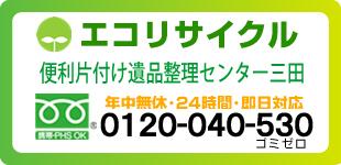 エコリサイクル便利片付け不用品回収・遺品整理センター三田受付センターロゴ
