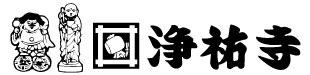 浄祐寺ロゴ
