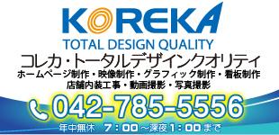 コレカ・トータルデザインクオリティロゴ