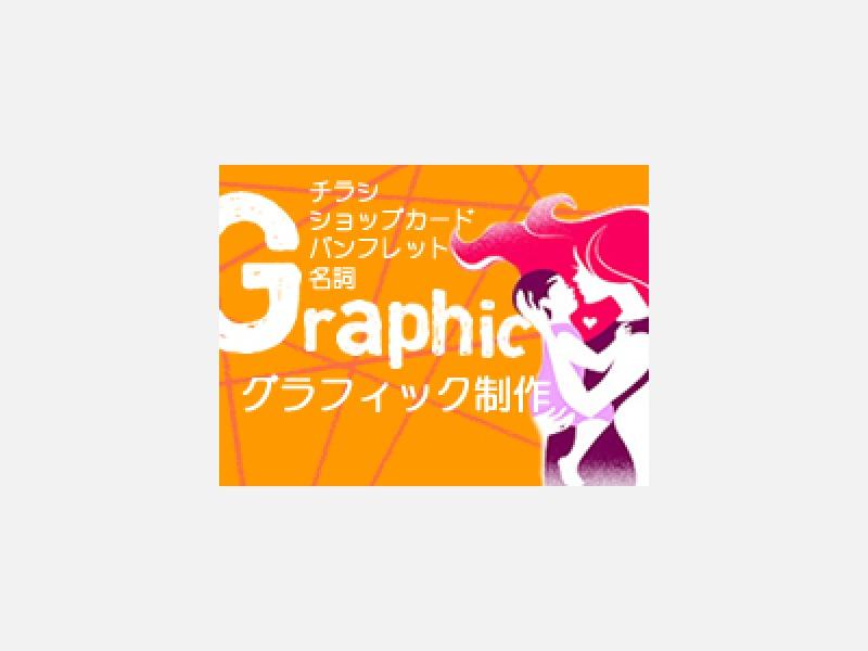 全ての印刷物、大判ポスター・ロゴ制作・イラスト制作等可能。