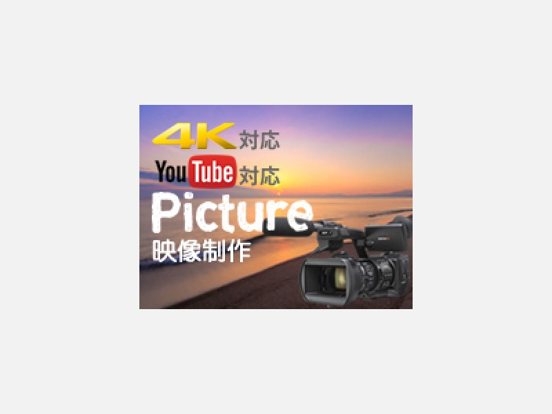 低価格高品質な映像制作。4k撮影、YouTubu動画等可能。