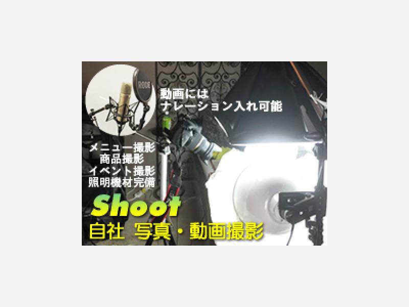 時間の拘束なしでメニュー商品撮影・イベント撮影まで対応可能!