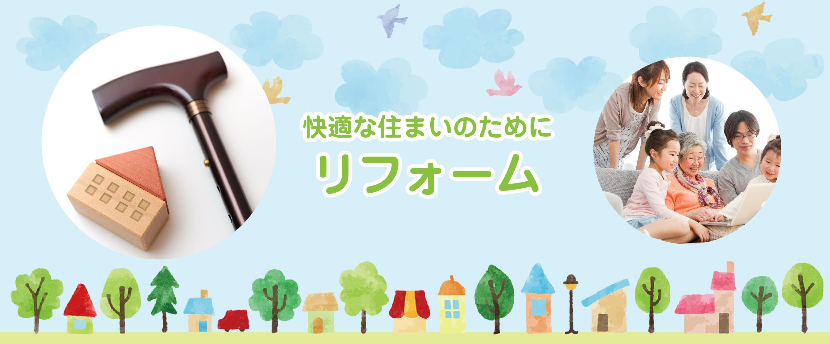 リフォームは長崎市の福友工務店