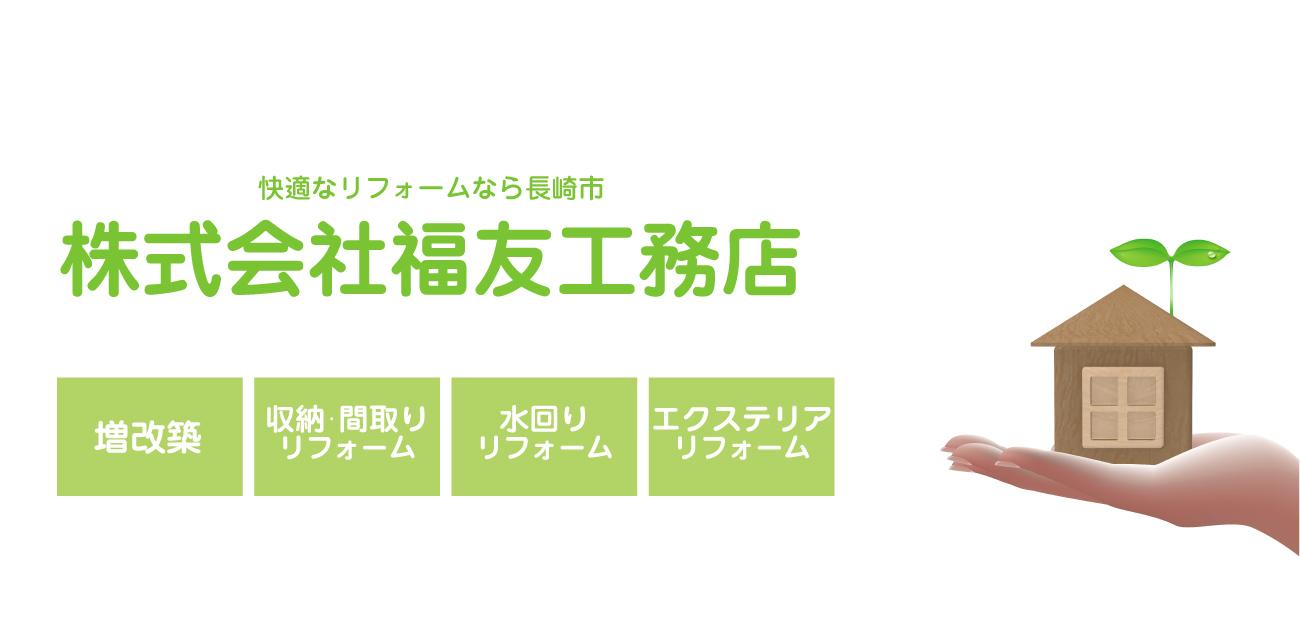 快適なリフォームなら長崎市の株式会社福友工務店