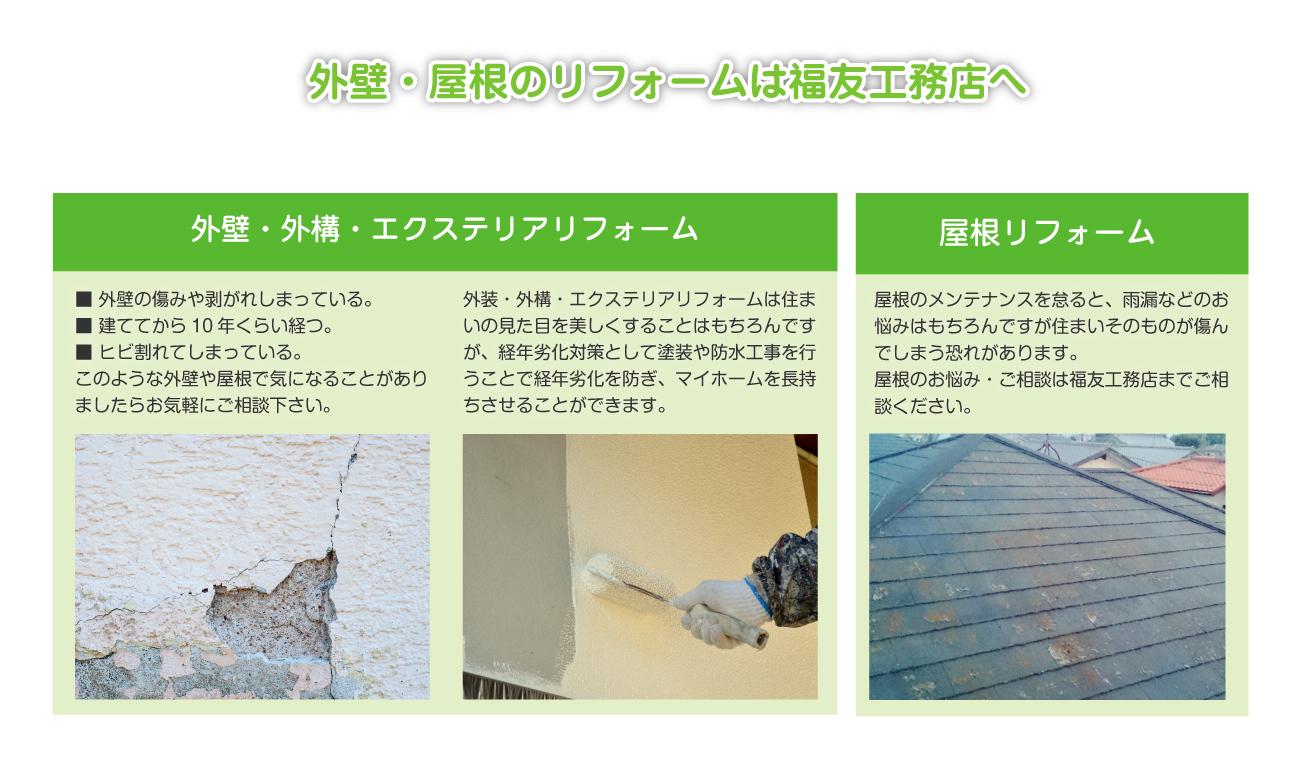外壁・屋根のリフォームは長崎の福友工務店