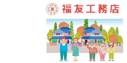株式会社福友工務店ロゴ