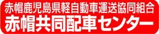 赤帽鹿児島県軽自動車運送協同組合ロゴ