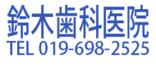 鈴木歯科医院ロゴ
