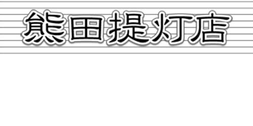 熊田提灯店ロゴ