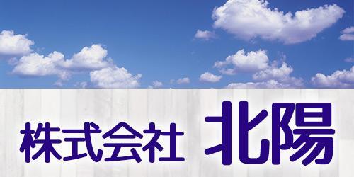 株式会社北陽ロゴ
