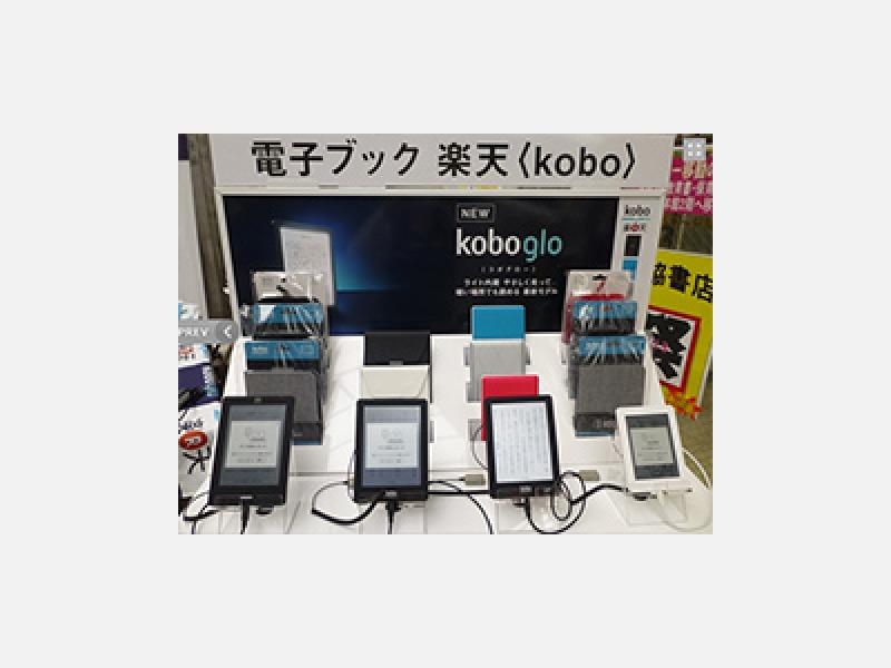 本店にて、電子ブックリーダー 『kobo』 販売スタート