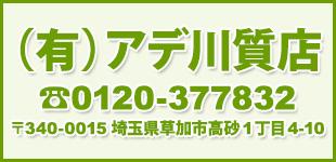 有限会社アデ川質店ロゴ