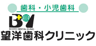 望洋歯科クリニックロゴ
