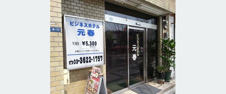 墨田区 錦糸町駅 格安 ビジネスホテル 和室