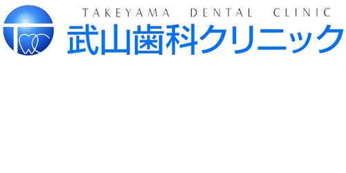 武山歯科クリニックロゴ