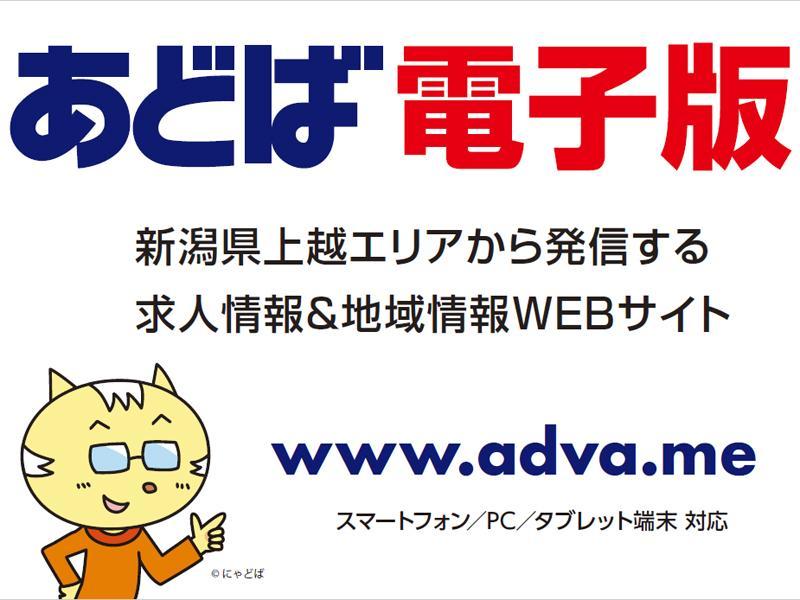 株式会社桐朋 上越市 広告代理店
