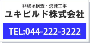 ユキビルド株式会社ロゴ