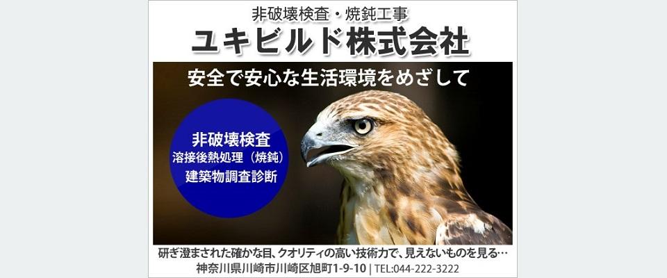 川崎市 非破壊検査 ユキビルド株式会社