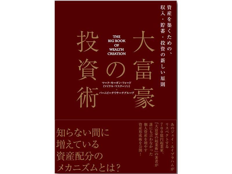 書籍「大富豪の投資術」