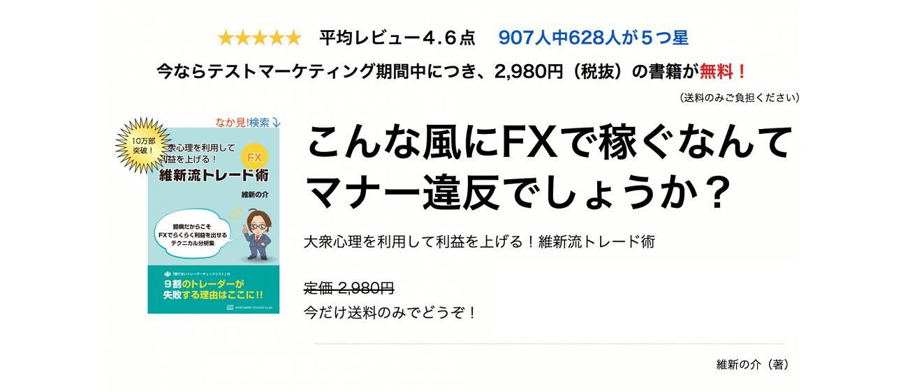 書籍『維新流トレード術』
