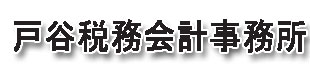 戸谷税務会計事務所ロゴ