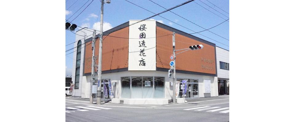 十和田市 お葬式・セレモニーホール 桜田造花店