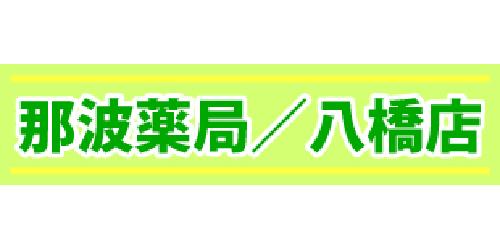 那波薬局/八橋店ロゴ