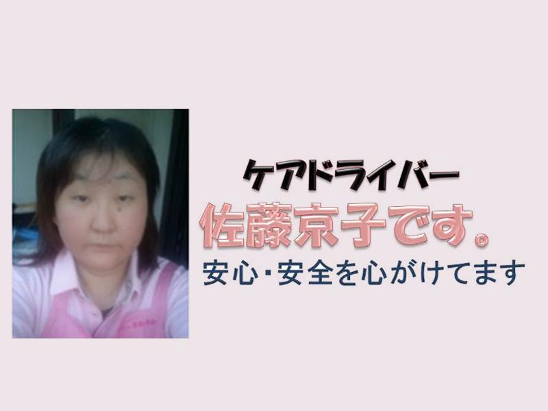 ケアドライバーの佐藤京子です。安心安全を心掛けます