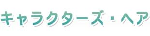 キャラクターズ・ヘアロゴ
