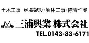 三浦興業株式会社ロゴ