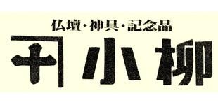 有限会社小柳仏壇店ロゴ