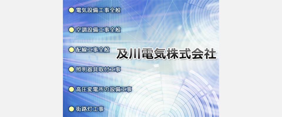 埼玉県さいたま市の電気設備工事は及川電気にお任せく