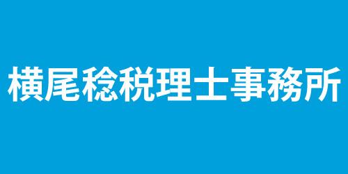 横尾稔税理士事務所ロゴ