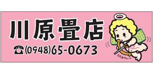 川原畳店ロゴ