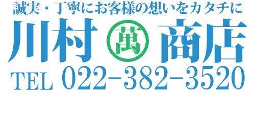 川村商店ロゴ