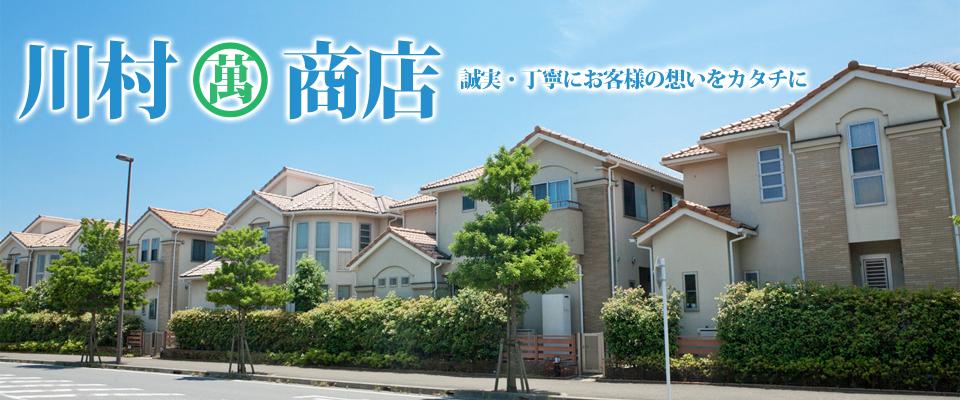 ガス器具、太陽光発電は川村商店にお任せ下さい。