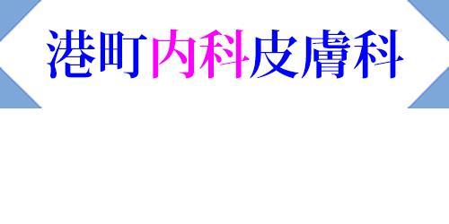 港町内科皮膚科ロゴ