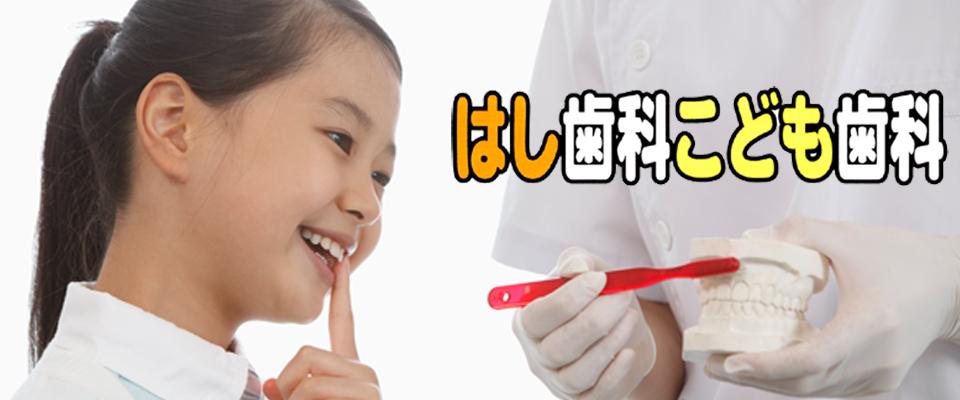 盛岡市の歯医者 小児歯科・矯正歯科