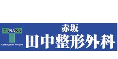 赤坂田中整形外科ロゴ