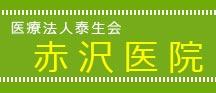 赤沢医院ロゴ