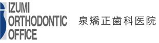 泉矯正歯科医院ロゴ