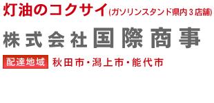 株式会社国際商事販売部ロゴ