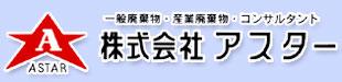 株式会社アスター本社ロゴ