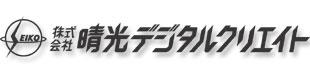 株式会社晴光デジタルクリエイトロゴ