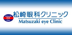 松﨑眼科クリニックロゴ