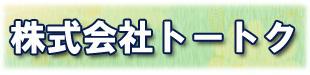 株式会社トートクロゴ
